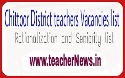 DEO Chittoor District Transfers SGT/ SA/ LP/ PET/ HM Promotion Seniority List, Vacancies @ www.deochittoor.in