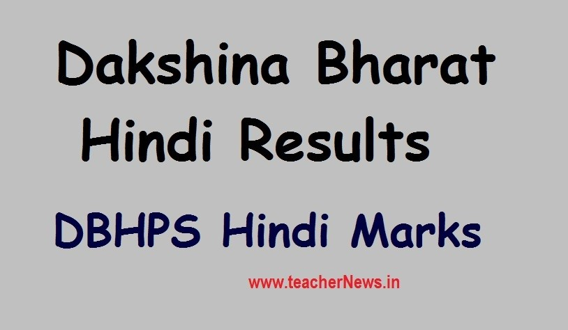 Dakshina Bharat Hindi Result 2021 | DBHPS Hindi Marks 2021 Feb July Results