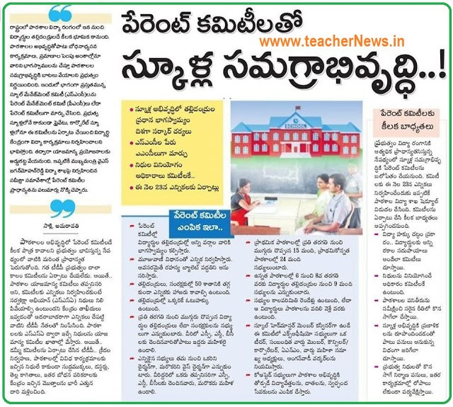 School Parent Monitoring Committee (SMC) Election Instructions in telugu