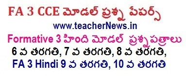 Formative 3 Hindi Question Papers 6th, 7th, 8th, 9th, 10th Class -FA 3 Hindi Project Works