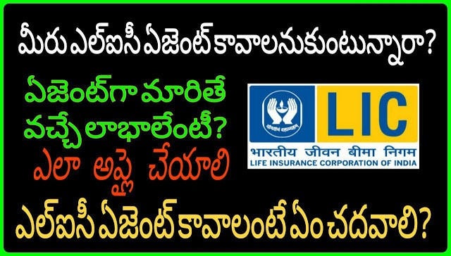 How to Apply LIC Agents Application - 10th Pass Candidates Apply LIC Agent