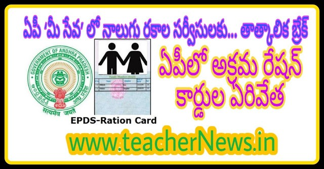 Four Service temporarily break in Mee Seva | Check your ration card active or inactive