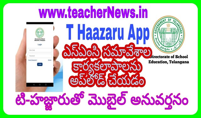 T Haazaru App Google Play Store for SMC Meetings/ Elections Minutes Entry Process