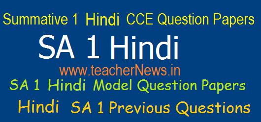 AP Summative 1/ SA 1 Hindi Question Papers for 6th, 7th, 8th, 9th, 10th Class Summative 1 Previous questions