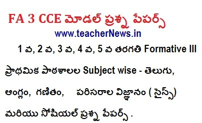 FA 3 Question Papers 1st, 2nd, 3rd, 4th, 5th Class - Formative III for Primary School