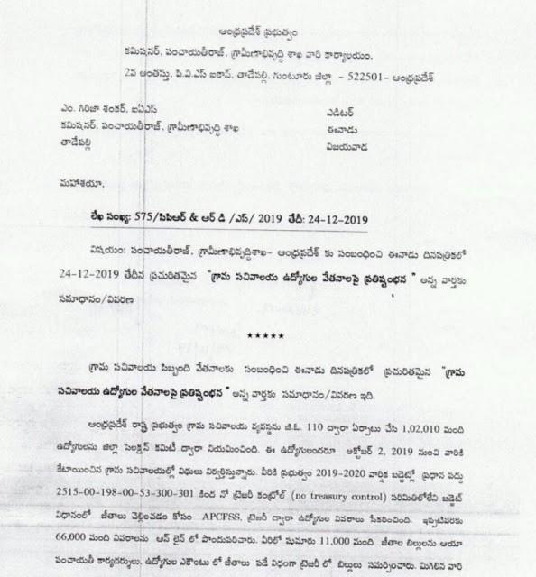 Sachivalaya Employees Salaries Clarification latest Order