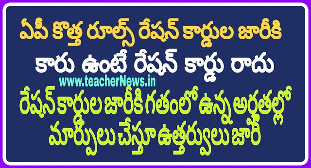 New Rules of Ration Card in AP | No Ration Card having Four wheelers