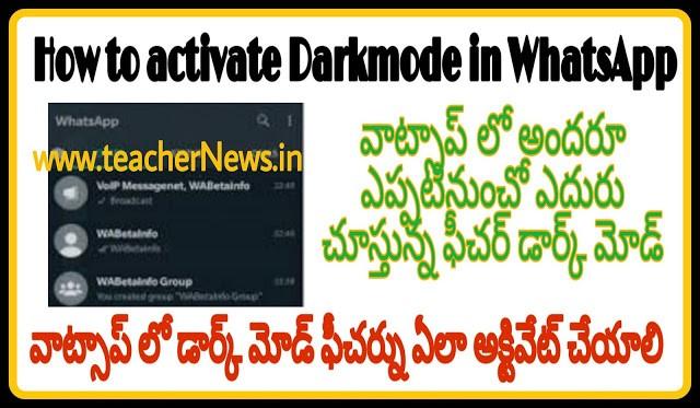 How to activate Dark mode in WhatsApp కోసం ఎదురు చూస్తున్నారా? ఇలా యాక్టివేట్ చేసుకోవచ్చు!