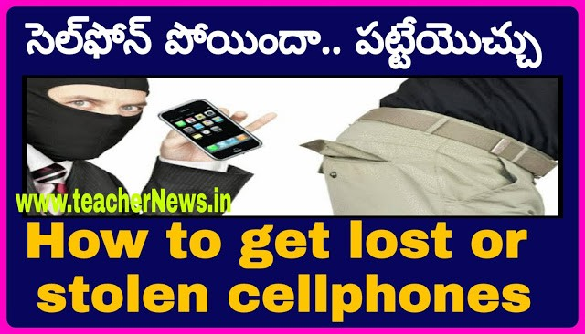 How to get lost or stolen cellphones | Cell phone is gone .. Take it at www.ceir.gov.in   సెల్ఫోన్ పోయిందా.. పట్టేయొచ్చు