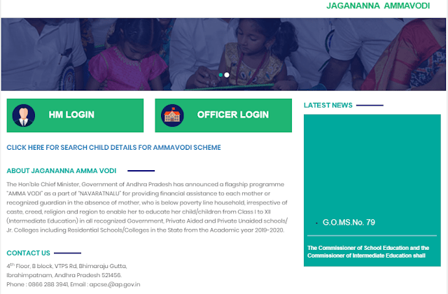 Jagannna Ammavodi final list Status Online | All Parents Check Your Child Amma Vodi Details