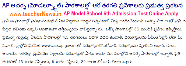 Online Apply AP Model School 6th Admission 2020 APMS Lottery Selection Guidelines