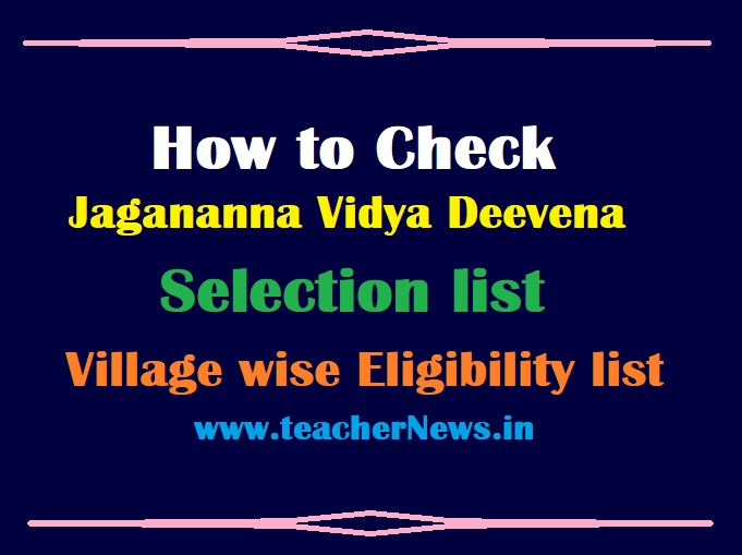 How to Check Jagananna Vidya Deevena Selection list 2021 | Village wise Eligibility list