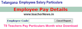 TS Employee Pay Details Teachers Salary Particulars Download DDO Request 2020