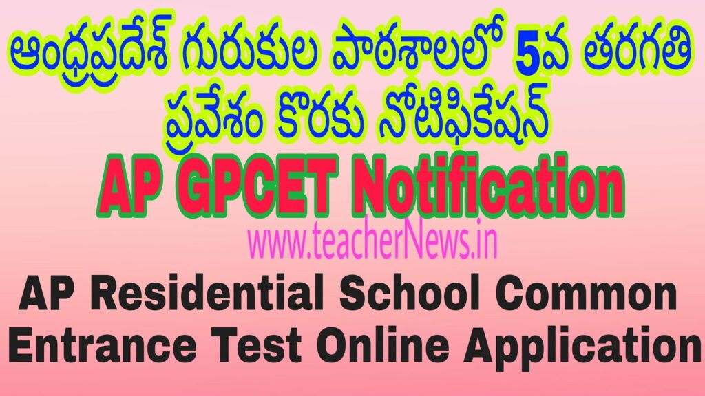 AP Gurukulam 5th Admission Online Apply 2021 - APGPCET 2021 Notification, Online Application Form @ apgpcet.apcfss.in