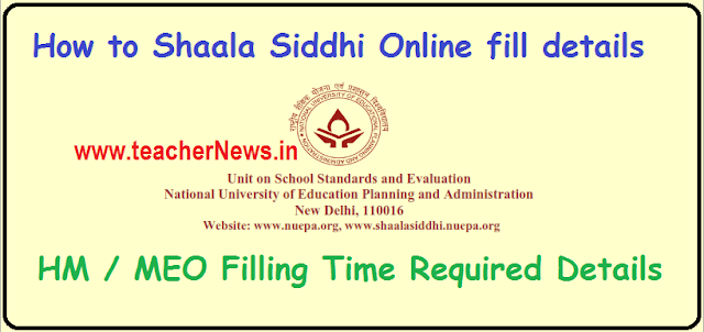 How to fill Shaala Siddhi Online details 2020 | HM Filling Time Required Details