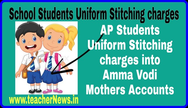 School Students Uniform Stitching charges into Amma Vodi mothers Accounts