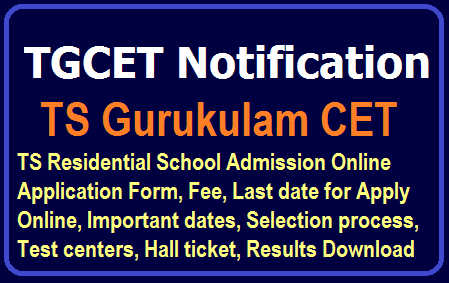 TGCET 5th Class Admission Notification 2020 - TS Gurukulam CET 5th Class Admission Test Online Apply