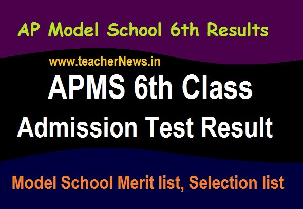 AP Model School 6th Results 2020 - APMS Admission Test Selection list at apms.apcfss.in