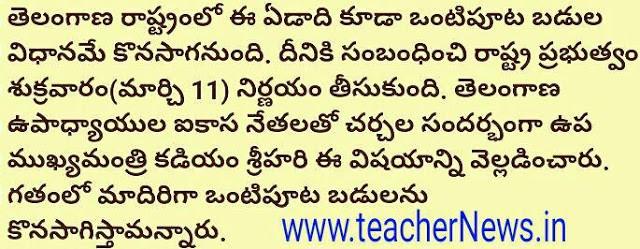 TS Half Day Schools Start 16-03-2020 | Telangana Morning School Time Table as per RC 843