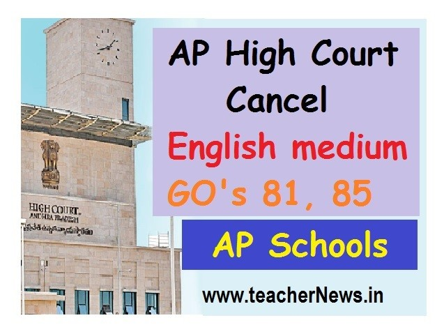 AP High Court cancel English medium GO 81, 85 in AP schools | High Court judgment key points