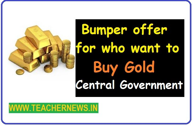 Bumper offer for who want to buy Gold - Central Government | తక్కువ ధరకు బంగారం