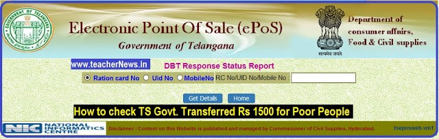 How to check TS Govt. Transferred Rs 1500 for Poor People | Check beneficiaries list Status
