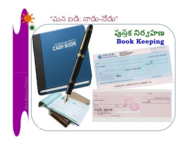 Nadu Nedu Action Plan | How to Maintained Cash Book, Resolution/ Funds Receiving Register 2020