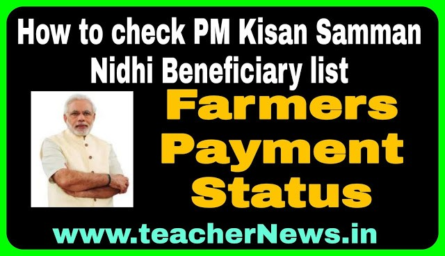 How to check PM Kisan Samman Nidhi Beneficiary Status 2020 | Farmers Payment Status