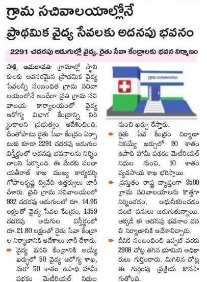 Primary Medical Services in AP Village Secretaries for Sanction Additional building