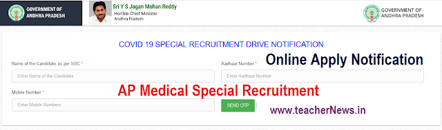 dme.ap.nic.in AP Medical Special Recruitment Online Apply Notification 2020 | Vacancies 1184