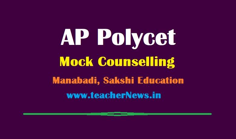 AP POLYCET Mock Counseling 2021 at Manabadi, Sakshi Education for Freshers