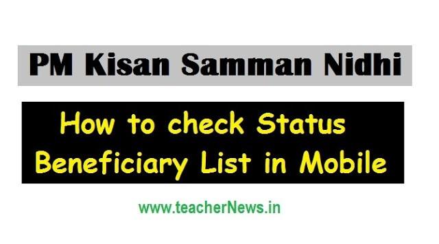 Check PM Kisan Samman Nidhi Status, Beneficiary List in Mobile @ pmkisan.gov.in