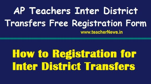 AP Teachers Inter District Transfers Online Registration Form 2020 Mutual Transfer Enroll