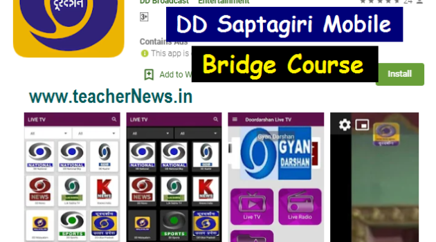 DD Saptagiri Mobile App for Bridge Course - DD Saptagiri Video lessons App