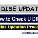 How to Check UDISE Updation Process 2019-20- District, Mandal and School wise U DISE status