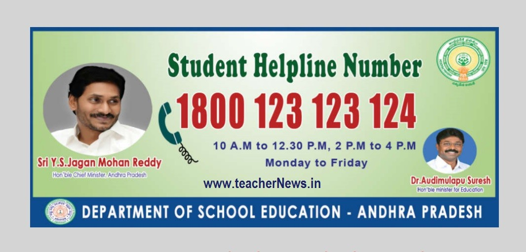 Students Toll free Number of AP - Students Subjects doubts Call Tollfree Number