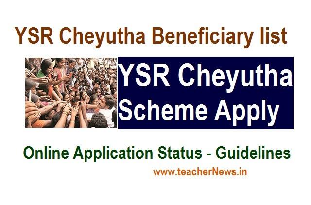 YSR Cheyutha Selection list YSR Cheyutha Scheme Beneficiary List, Application Status - Guidelines