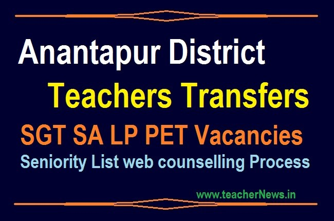 Anantapur District Teachers Transfers 2020 SGT /SA / LP Online Applications, vacancies, Submit web options Seniority List web counselling Process