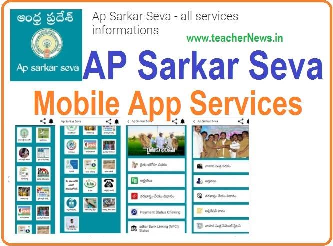 Sarkar Seva Mobile App Services - AP Government Scheme Services information App Download
