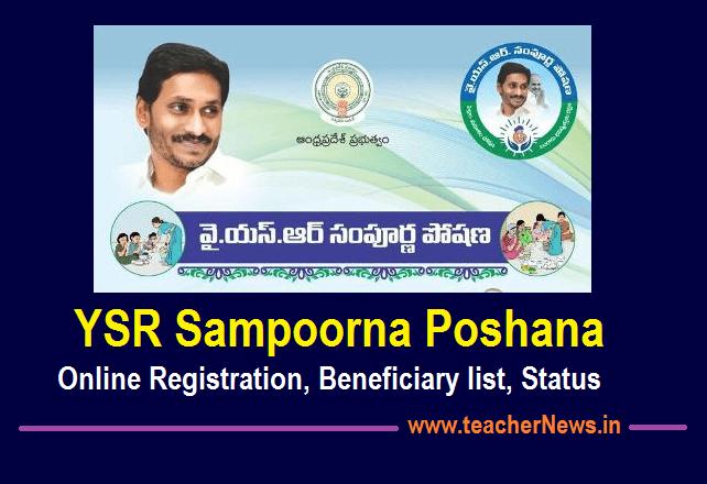 YSR Sampoorna Poshana Scheme Online Registration 2020 Guidelines, Beneficiary list, Amount Status at navasakam.ap.gov.in