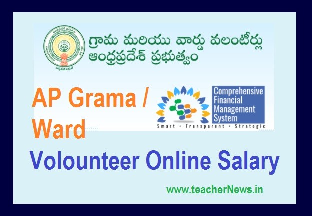 AP Grama Volunteer Salary Online 2020 - Check AP Ward Volunteer 2020 Salary Status