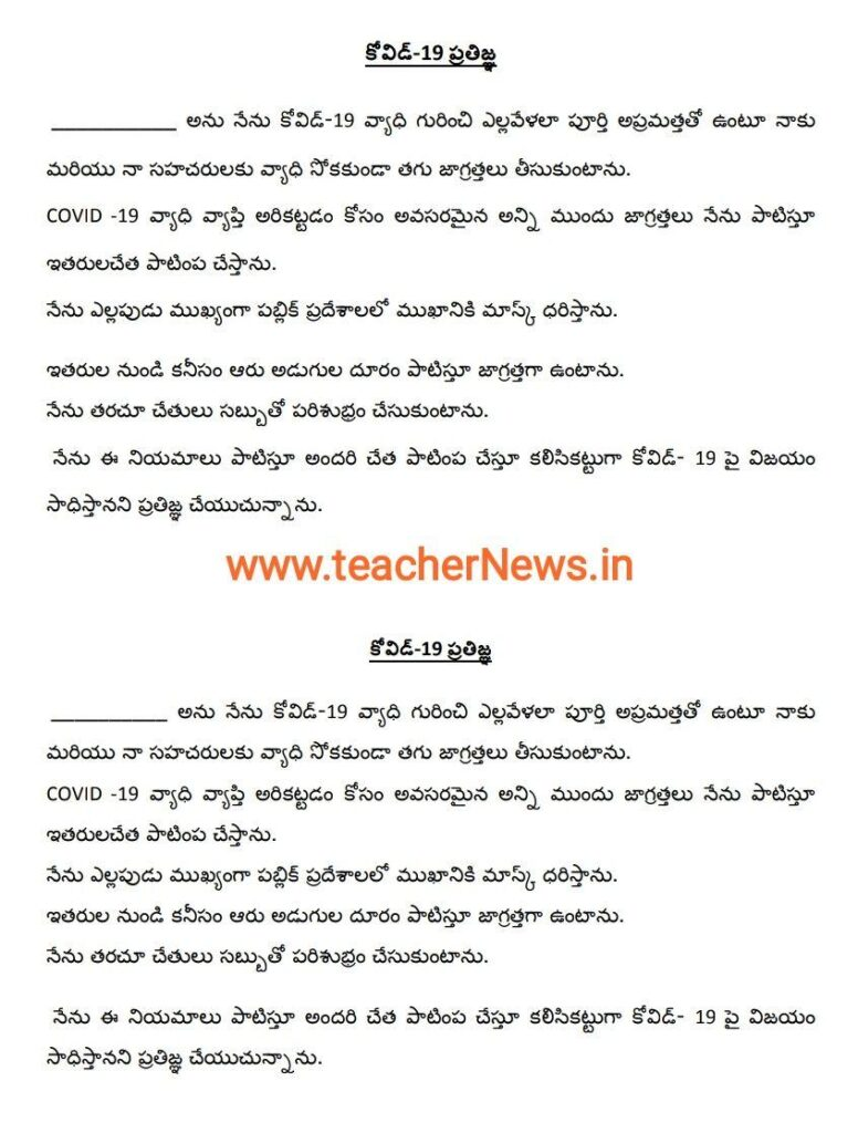 Corona 19 Pledge in AP Schools on 12-10-2020 - Certain Instructions of కరోనా ప్రతిజ్ఞ