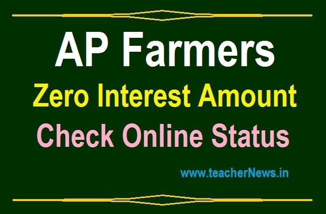 AP Farmers Zero Interest Amount Release by CM Jagan to AP Farmers Pending Amount on Nov 17