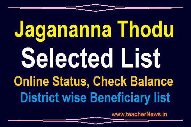 Jagananna Thodu Selected List 2020 Online Status, Check Balance, Beneficiary list