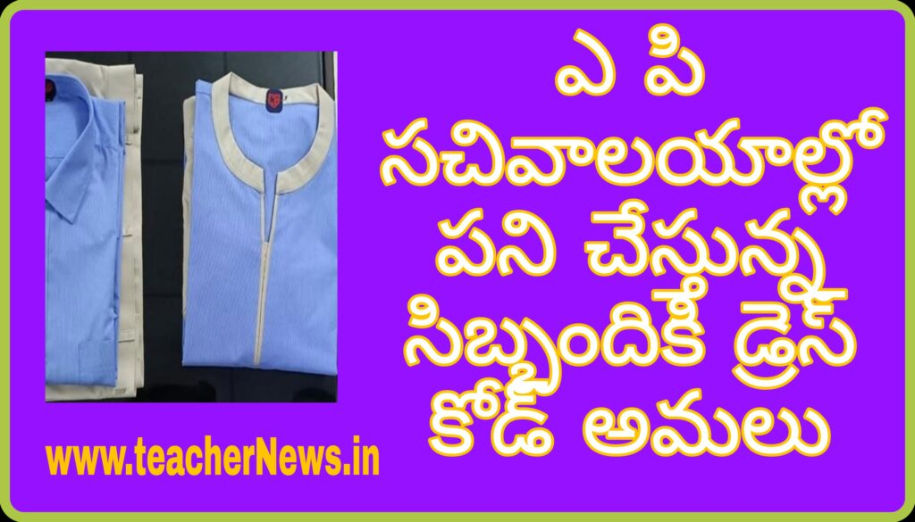 Sachivalayam Employees Dress Code in AP | Government Decided to Execute Dress Code in Secretariat Employees