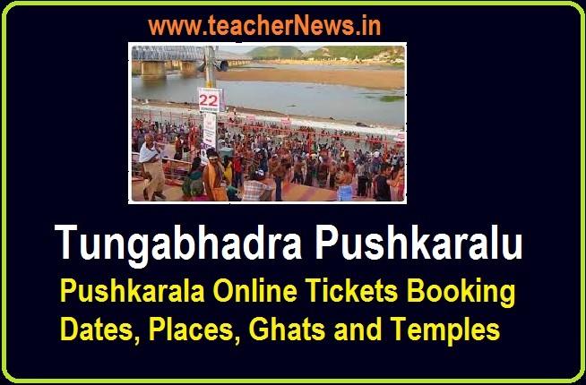 Tungabhadra Pushkaralu Online Tickets 2020 - Pushkarala Dates, Places, Ghats and Temples