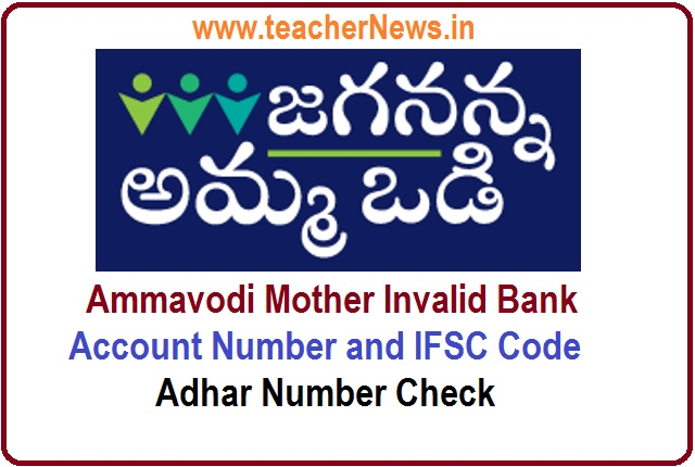 Ammavodi Mother Invalid Bank Account Number and IFSC Code, Adhar Number Check