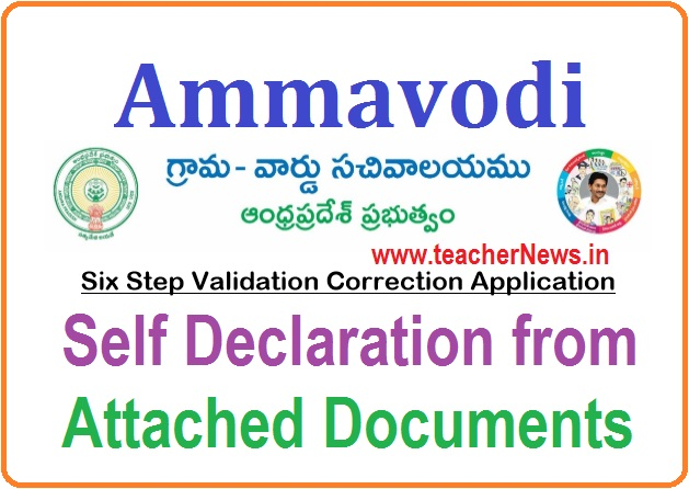 Ammavodi Correction Validation Grievance for Six Steps 2021 - Self Declaration from, Attached Documents