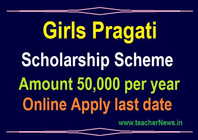 Girls Pragati Scholarship Scheme 2020-21 | 50000 per year , Online Apply last date