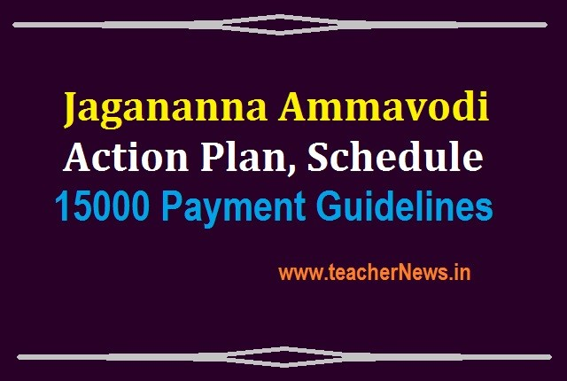 Jagananna Ammavodi Action Plan Schedule 2021 Guidelines, 15000 Payment on 9th Jan 2021